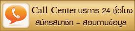 call center 24